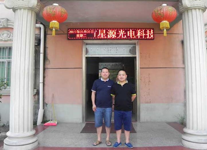 东莞市星源光电科技有限公司-刘总