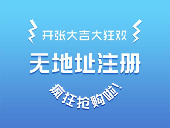 东莞地区无地址注册(需要另做代理记账)