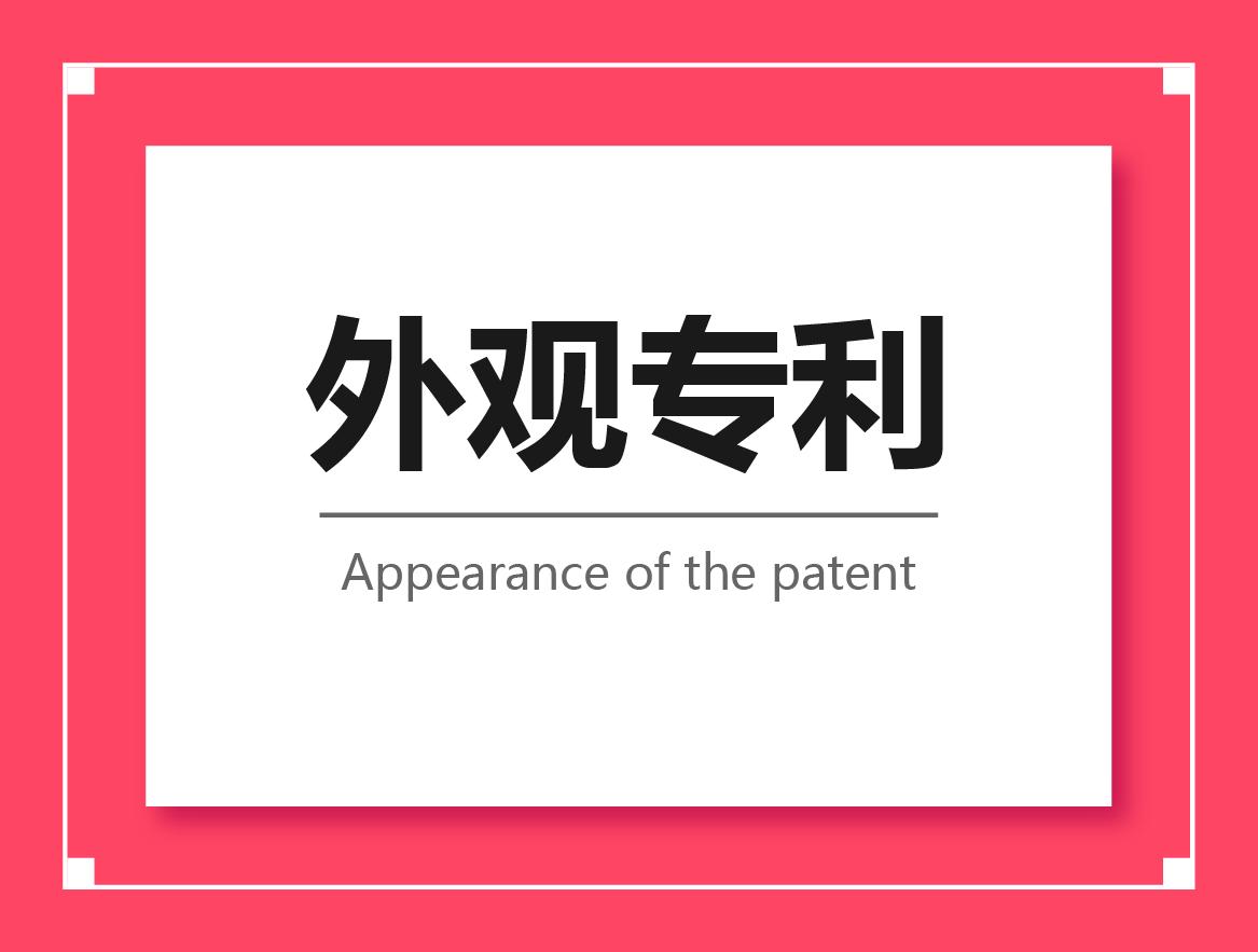 外观专利申请