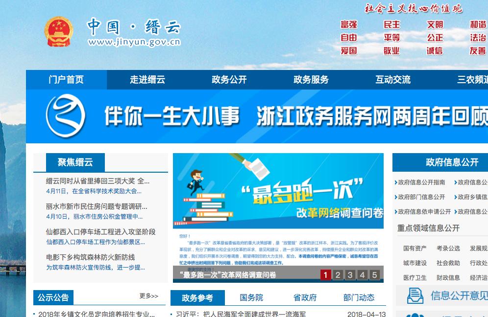 缙云县工商局注册公司流程