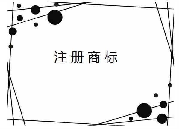 中国商标注册需要什么资料?