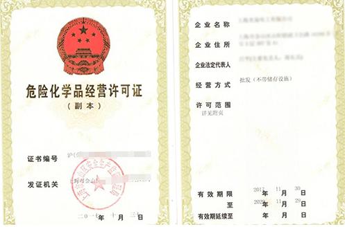 危险化学品经营许可证代办 危险品经营许可证代办