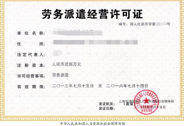 清溪个人注册劳务公司条件