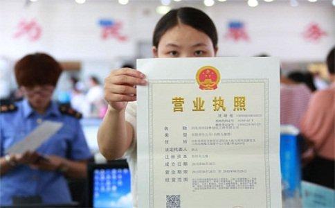 现在凤岗注册公司都要哪些条件?