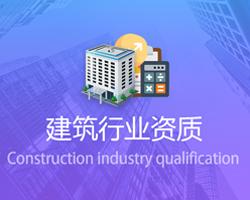 建筑行业资质